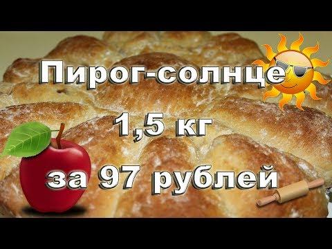 НИЩЕКУХНЯ. Пирог-солнце с яблоками 1,5 кг за 97 рублей.