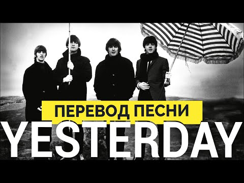 Beatles - Yesterday (перевод)