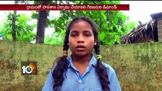 వాగు అడ్డం... చదువుకు దూరం…| Tribal Students Difficulties For Studies | Kothagudem