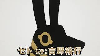 セト・キャラクターPV