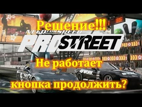 Need for speed ProStreet не нажимается кнопка продолжить. 100% решение проблемы!
