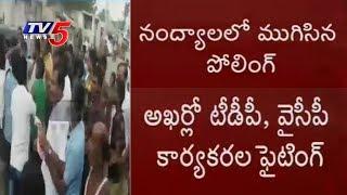 Nandyal By Election Polling Ends | నంద్యాలలో భూమా వర్సెస్ శిల్పా వర్గీయులు..!