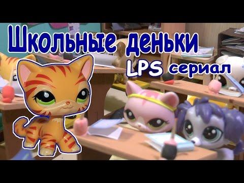 LPS: Сериал Школьные деньки. (1 серия).