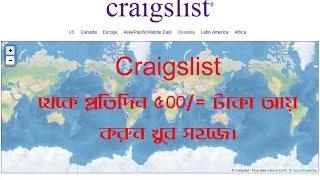 Craigslist Bangla Tutorial | Prank Bari