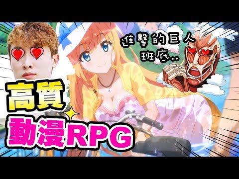 「動漫」都可以玩嗎!?還是《進擊的巨人》動畫團隊製作動畫RPG...:超異域公主連結☆Re:Dive