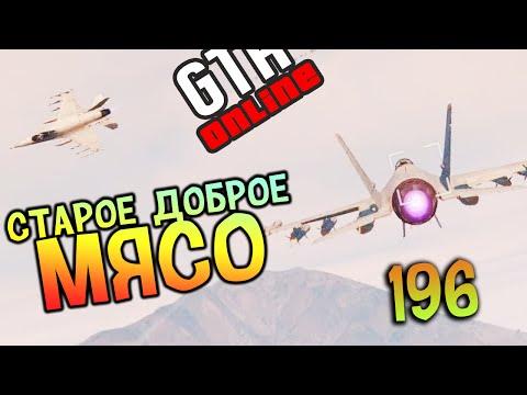 GTA Online PC #196 - Старое доброе МЯСО
