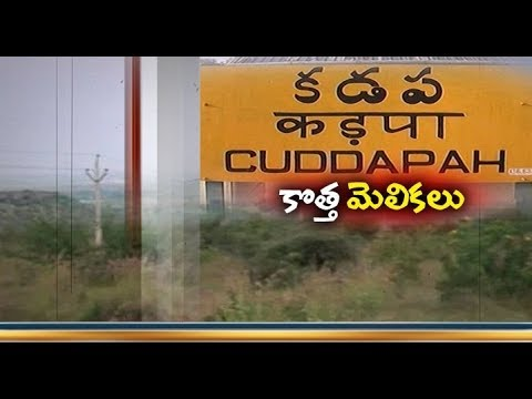 Steel plant in Kadapa | Centre Puts 2 Conditions to AP Govt