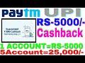 PAYTM UPI RS-5000/- CASHBACK OFFER LOOT thumbnail
