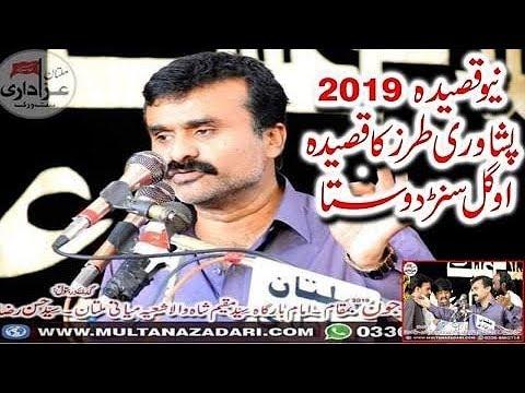 Zakir Qazi Waseem Abbas I Latest New Qasida 2019 I Oo Gal Surn Dostaan I