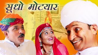 सूधो मोट्यार Loving husband  Rajashthani Hariyanvi comedy By Murari Lal Pareek