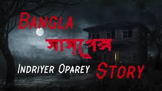 Indriyer Oparey | Bangla Suspense Story