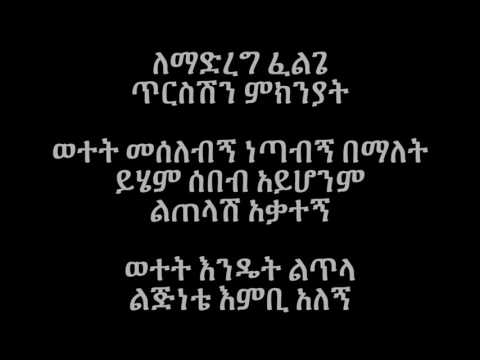 Mahmoud Ahmed Bemin Sebeb Letelash **LYRICS**