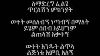 Mahmoud Ahmed Bemin Sebeb Letelash **LYRICS**