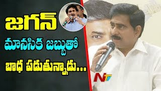 Devineni Uma Maheswara Rao Fires on YS Jagan Over His Comments on Chandrababu | NTV