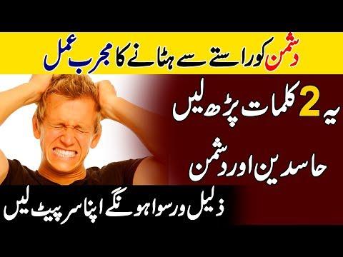 Dushman Ko Zaleel Karne Ka Wazifa | Urdu Mag