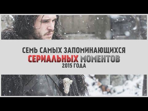 Семь самых запоминающихся сериальных моментов за 2015 | LostFilm.TV