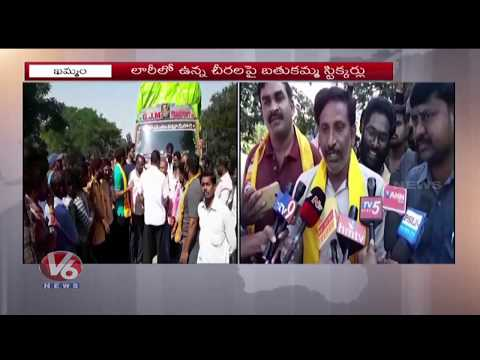 Bathukamma Sarees Lorry Caught By Opposition Leaders In Khammam | V6 News