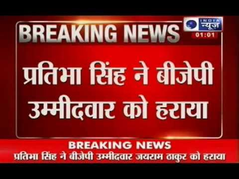 India News : Congress wins Himachal Pradesh by poll election