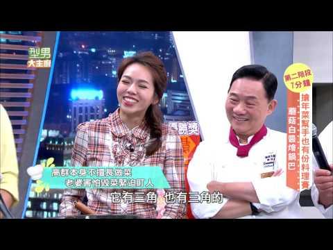台綜-型男大主廚-20161221 搶奪雞年年菜禮盒!