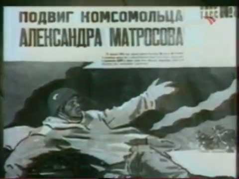 Александр Матросов Правда о подвиге.