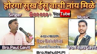 """होरगा  सुख  ईसु  वाची  नांय  मिळे "" 