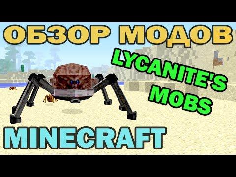 ч.41 - Ужасные монстры (Lycanite's Mobs) - Обзор мода для Minecraft