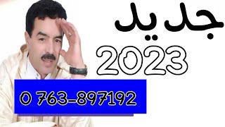 amrakchi  jadid  2021