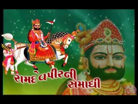 Ramdevpirni Samadhi Promo | Gujarati Ramdevpir Bhajan | Praful Dave video