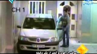 Grand Theft Auto under 1 minute in Iran سرقت از خودرو