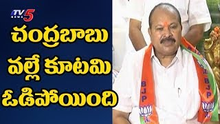 Chandrababu Is The Reason For Mahakutami Lose: Kanna Lakshmi Narayana