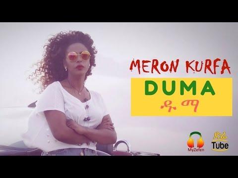 Meron Weded - Duma (ዱማ) [NEW! Ethiopian Music Video 2017] HOT!