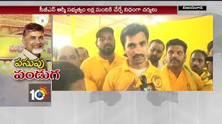 CBS Army Services In TDP Mahanadu Meeting | Vijayawada | AP