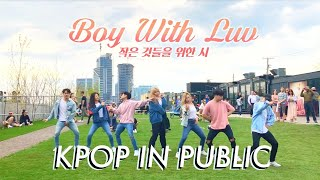 "[KPOP PUBLIC DANCE] BTS(방탄소년단) ""Boy with Luv"" [R.P.M]"
