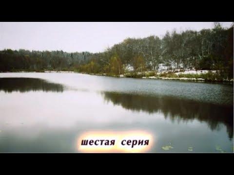 ЖЕНА ИЗ СЕЛА Русские мелодрамы 720hd #6 часть