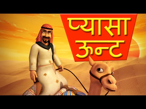 Moral stories for Children - Thirsty Camels in Hindi thumbnail