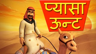Download Moral stories for Children - Thirsty Camels in Hindi 3Gp Mp4