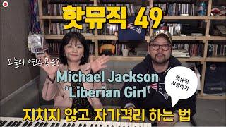 핫뮤직 [HOTMUSIC] Michael Jackson - Liberian Girl (베이시스트 이신우와 피아니스트 윤지희의 음악예능) 마이클잭슨의 리베리안 걸을 연주곡으로!