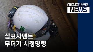 R]사망사고 삼표시멘트 무더기 시정명령