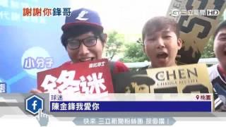 「永遠的第4番」陳金鋒引退賽球迷落淚