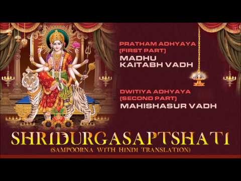 Durga Saptshati Sampoorna with Hindi Translation Part 12 By...