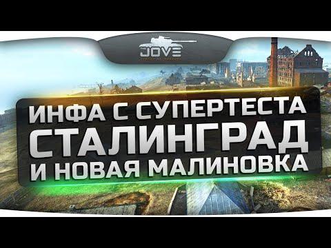 Инфа с СуперТеста: Карты Сталинград и новая Малиновка.