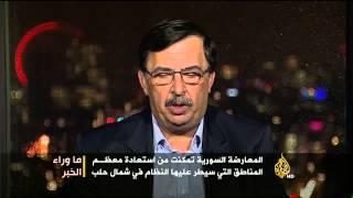 ما وراء الخبر- دلالات أسر عشرات من قوات الأسد