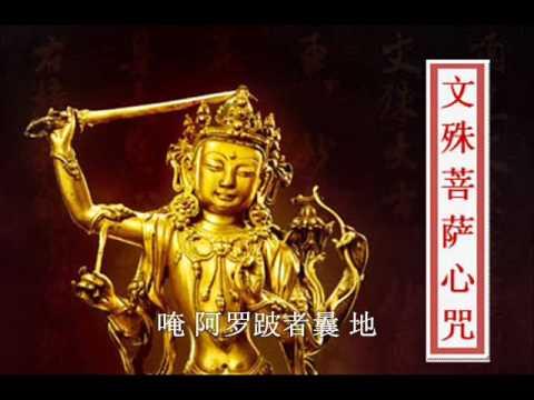 Heart Mantra of Manjusri Bodhisattva 文殊菩薩心咒