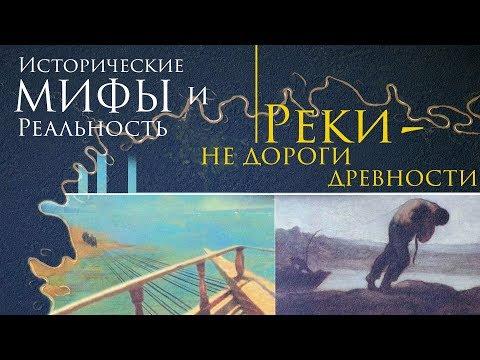 Историрические МИФЫ и реальность. Реки - не дороги древности. #AISPIK #aispik #айспик #мифы