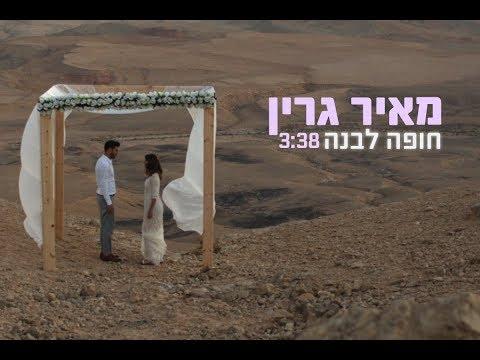 מאיר גרין - חופה לבנה - הקליפ הרשמי Meir Green