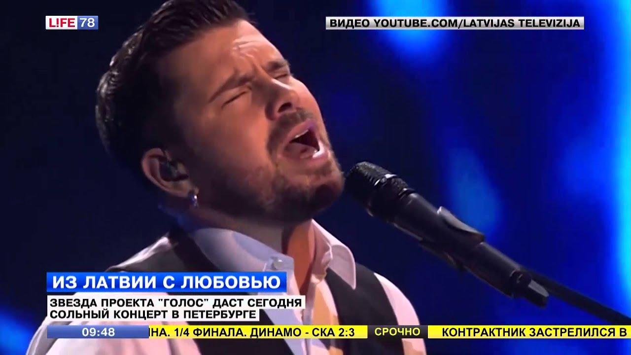 Интарс бусулис голос финал 2016