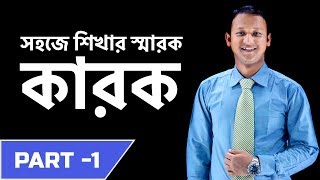Karok (কারক) | Part - 01 | Bangla | Musafir Rahad | Classroom