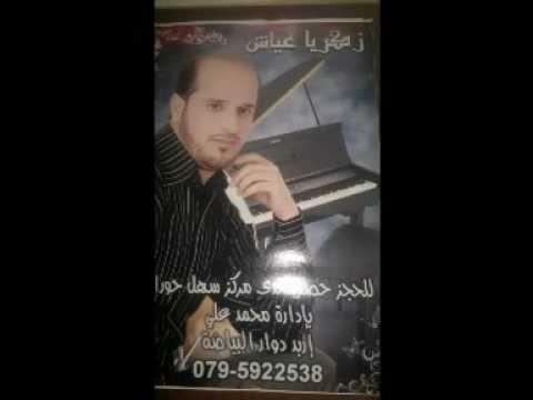 جديد2012 اجمل دبكات مجوز زكريا عياش3