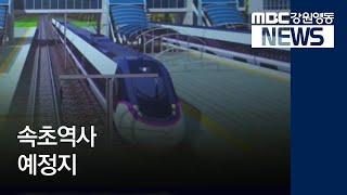 R)동서고속철도,속초역사 예정지 적절한가?-일데월투