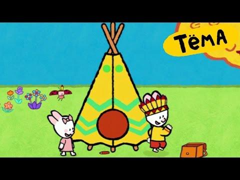 Рисунки Тёмы: Нарисуй вигвам! Обучающий мультфильм